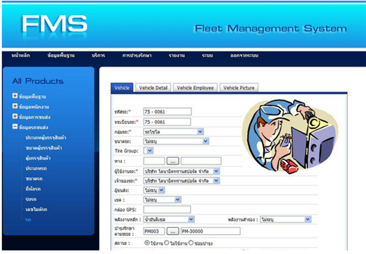 Buy FMS : Fleet Management System