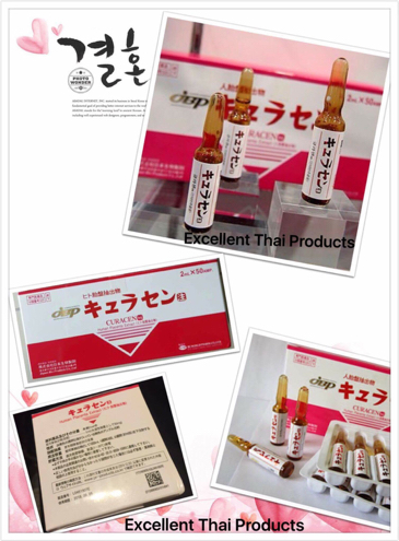 Curacen Placenta Best Beauty & Healthy White Skin (Japan)