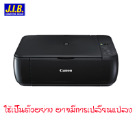 Canon MP287 Printer