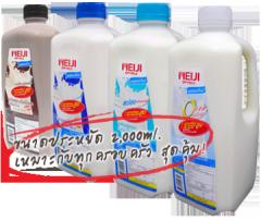 Pasteurized Milk