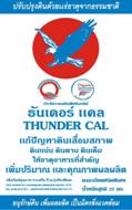 Thunder Cal