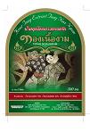 White Kwao Kreu Wine