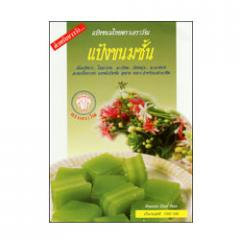 Kanom Chan Flour