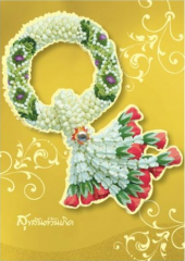 A wedding card 35CBT810