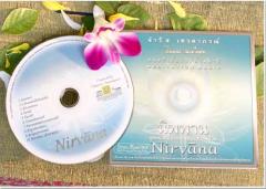 Greenmusic CD Album Nirvana