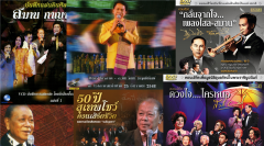 Thai Concerts and Performances