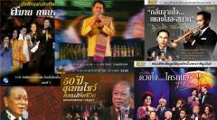 Thai Concerts and Performances
