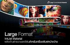 Large Format Material - Plain Paper 80g.