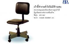 General Chair APC-063