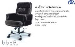 Executive Chair EX-10-PU Leather