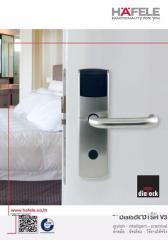 Dialock DTSH V3 Locking System