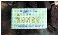 King Thong Mental Soap