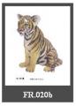 Fiberglass baby Tiger